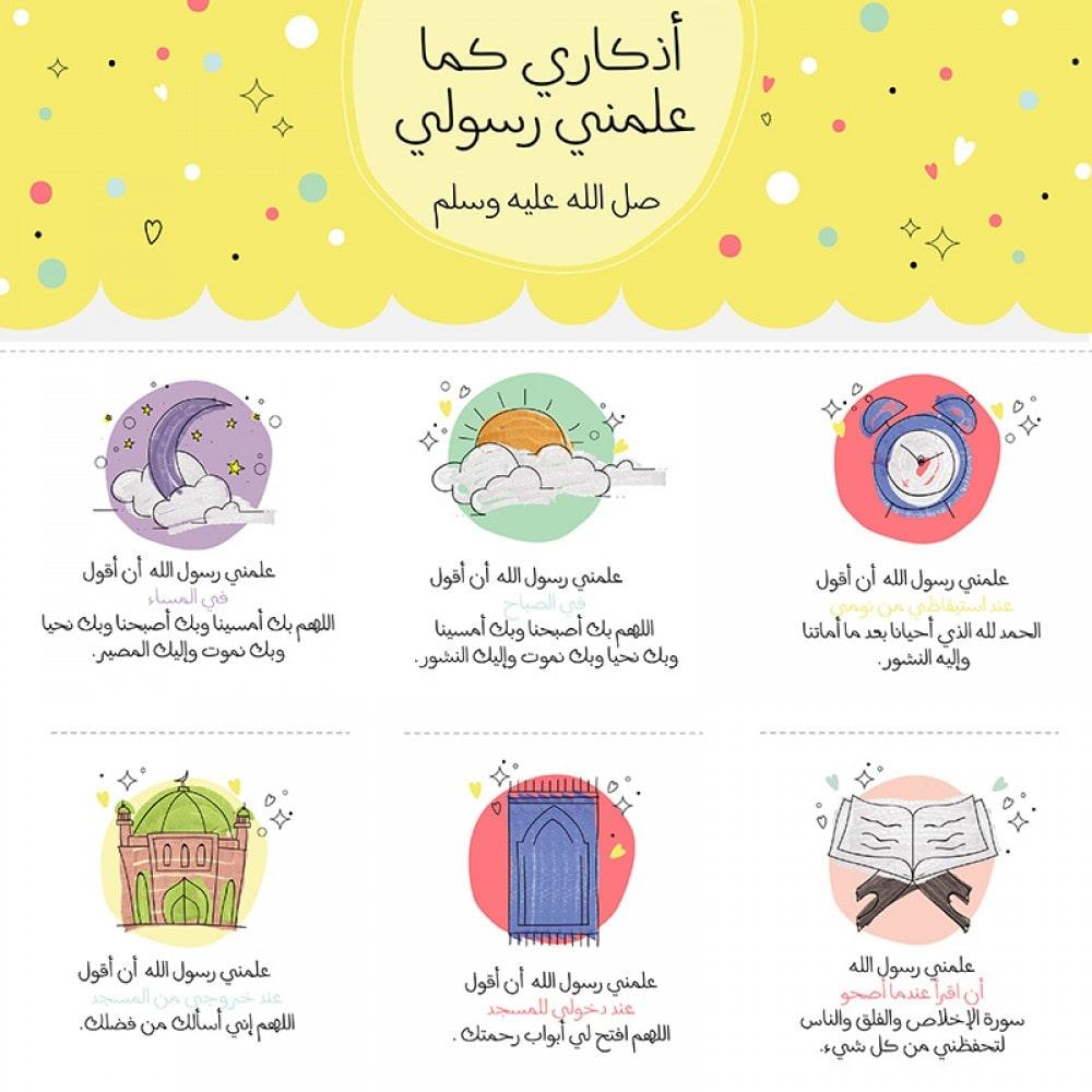 اذكار رمضان
