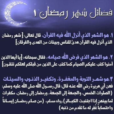 فضل شهر رمضان رمضان 2020